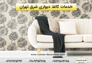 کاغذ دیواری شرق تهران