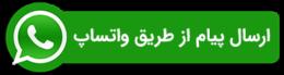 تماس با دکوراسبون ایرانیان